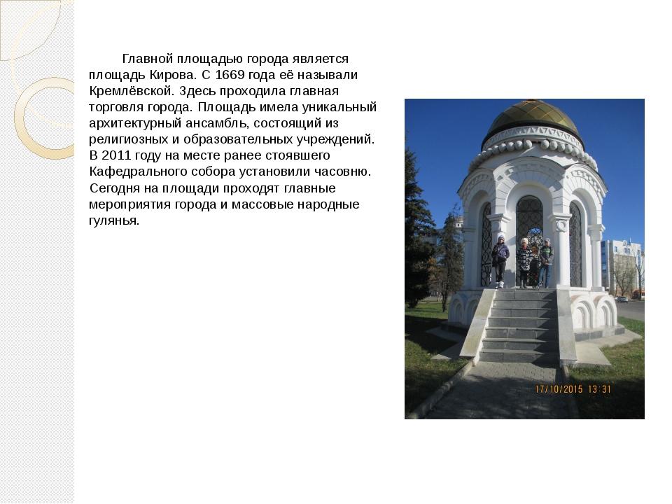 Главной площадью города является площадь Кирова. С 1669 года её называли Кре...