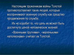 Настоящим труженикам войны Толстой противопоставляет таких людей, которые в