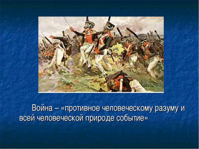 Война – «противное человеческому разуму и всей человеческой природе событие»