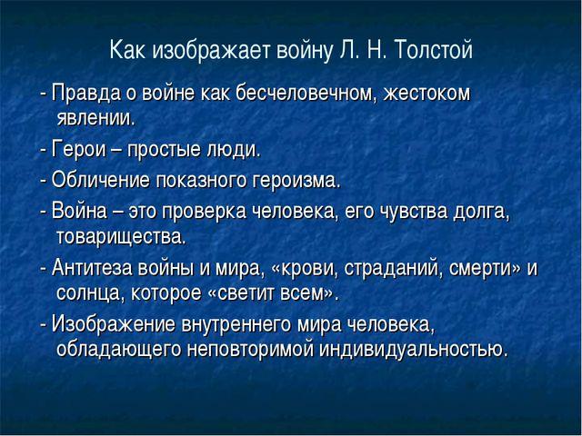 Как изображает войну Л. Н. Толстой - Правда о войне как бесчеловечном, жесток...