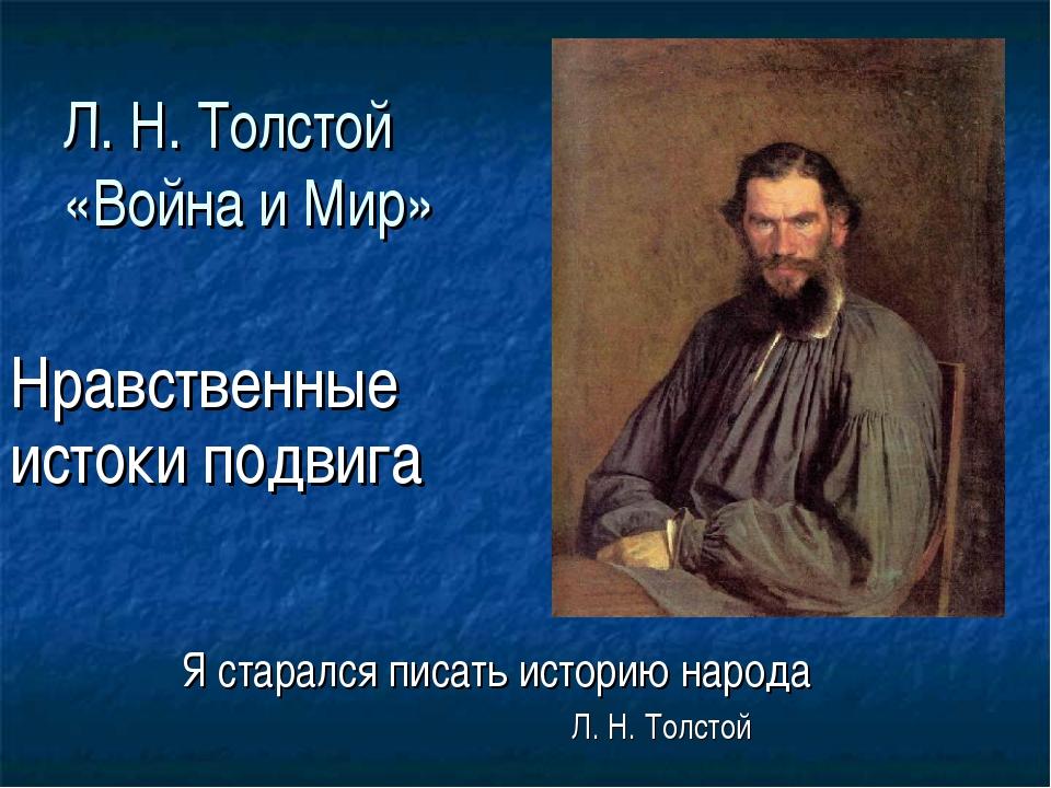 Л. Н. Толстой «Война и Мир» Я старался писать историю народа Л. Н. Толстой Нр...