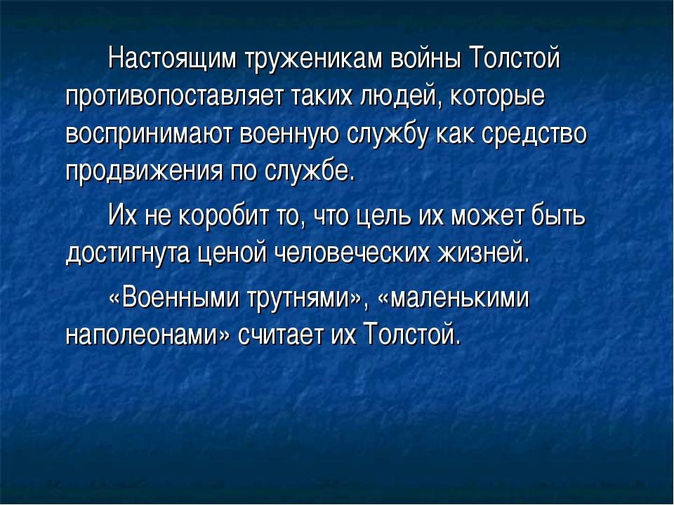Настоящим труженикам войны Толстой противопоставляет таких людей, которые в...