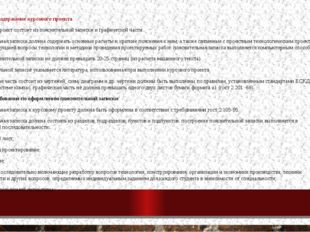 Состав и содержание курсового проекта курсовой проект состоит из пояснительн