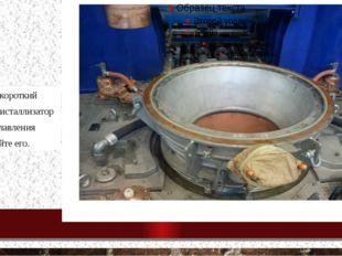 - установите короткий кольцевой кристаллизатор в станцию плавления и зафикси