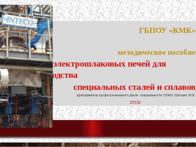 ГБПОУ «КМК» методическое пособие Расчет электрошлаковых печей для производст...