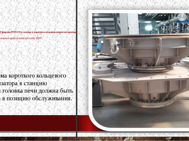Подготовка печи ЭШП фирмы INTECO к плавке в коротком кольцевом кристаллизато...