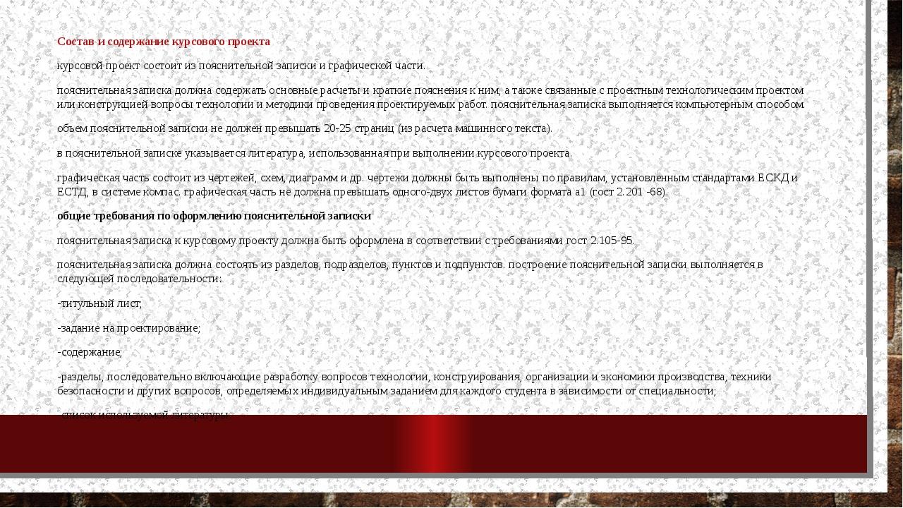 Состав и содержание курсового проекта курсовой проект состоит из пояснительн...