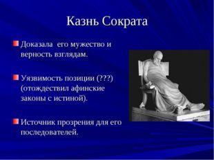 Казнь Сократа Доказала его мужество и верность взглядам. Уязвимость позиции (