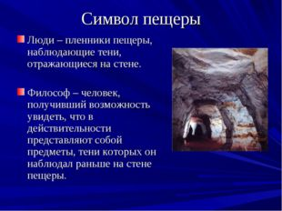 Символ пещеры Люди – пленники пещеры, наблюдающие тени, отражающиеся на стене