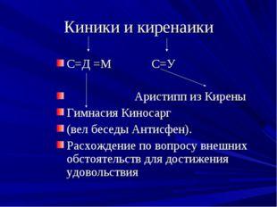 Киники и киренаики С=Д =М С=У Аристипп из Кирены Гимнасия Киносарг (вел бесед