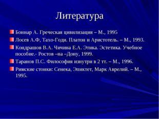 Литература Боннар А. Греческая цивилизация – М., 1995 Лосев А.Ф, Тахо-Годи. П
