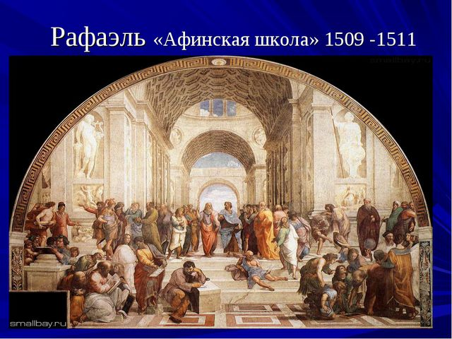Рафаэль «Афинская школа» 1509 -1511