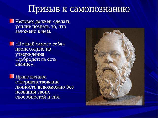 Призыв к самопознанию Человек должен сделать усилие познать то, что заложено...