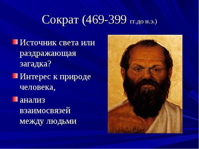 Сократ (469-399 гг.до н.э.) Источник света или раздражающая загадка? Интерес...
