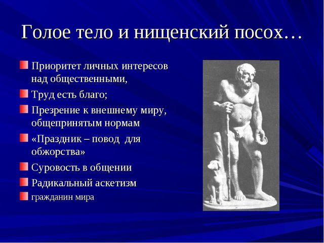 Голое тело и нищенский посох… Приоритет личных интересов над общественными, Т...