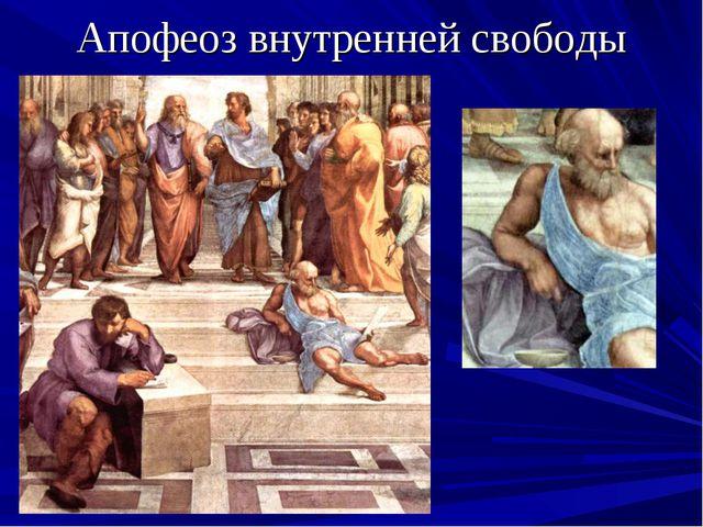 Апофеоз внутренней свободы -