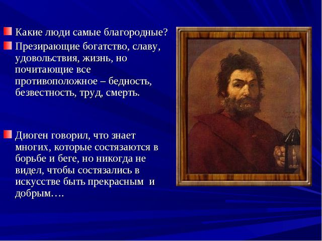 Какие люди самые благородные? Презирающие богатство, славу, удовольствия, жиз...