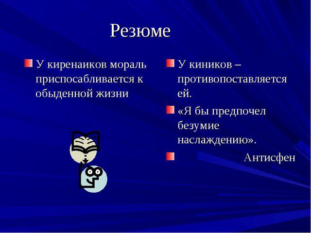 Резюме У киренаиков мораль приспосабливается к обыденной жизни У киников – пр...
