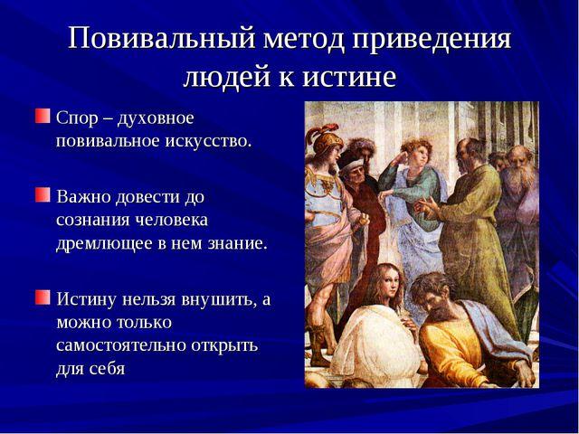 Повивальный метод приведения людей к истине Спор – духовное повивальное искус...