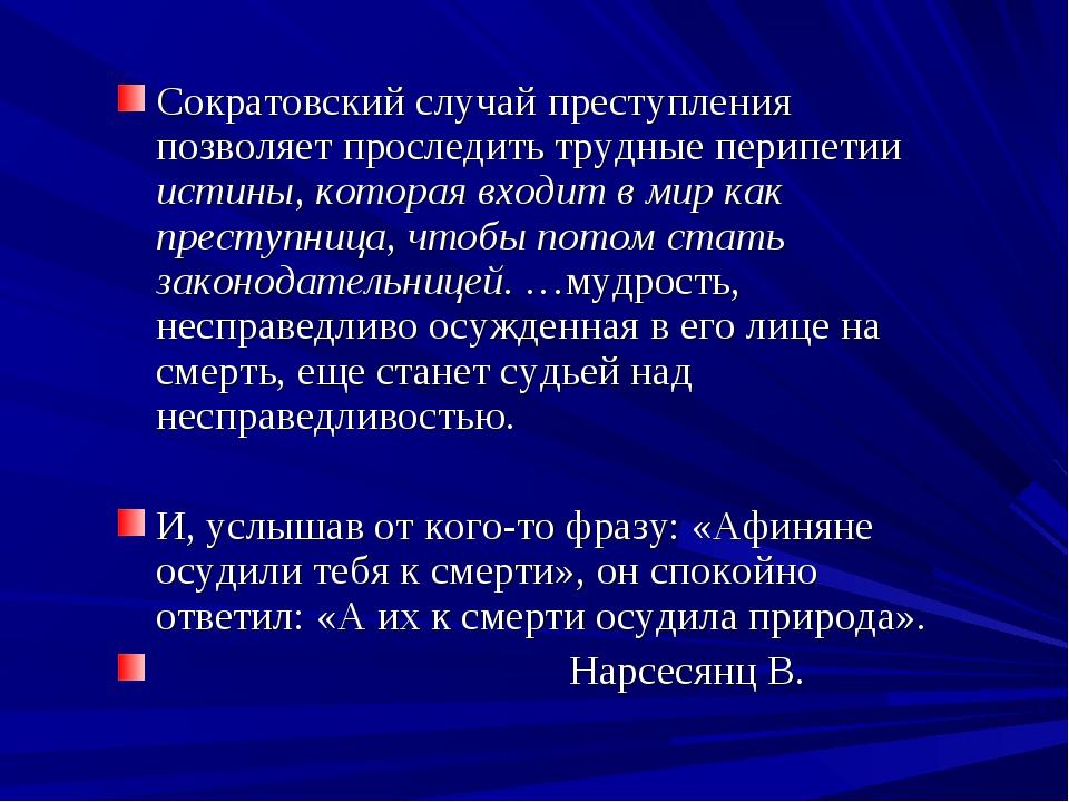 Сократовский случай преступления позволяет проследить трудные перипетии истин...