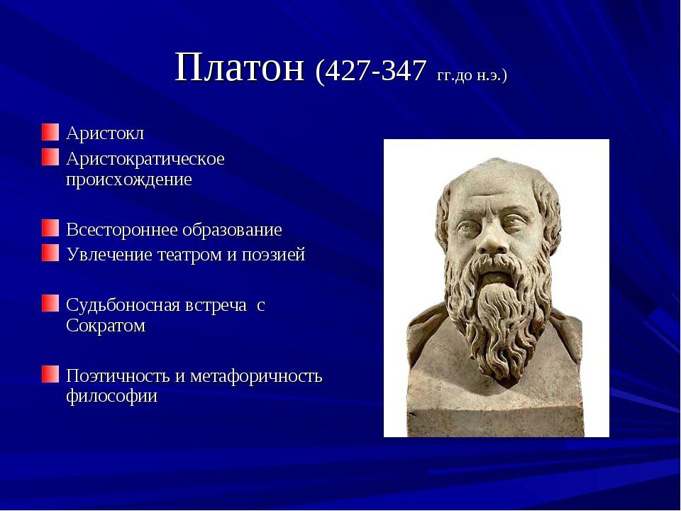 Платон (427-347 гг.до н.э.) Аристокл Аристократическое происхождение Всесторо...