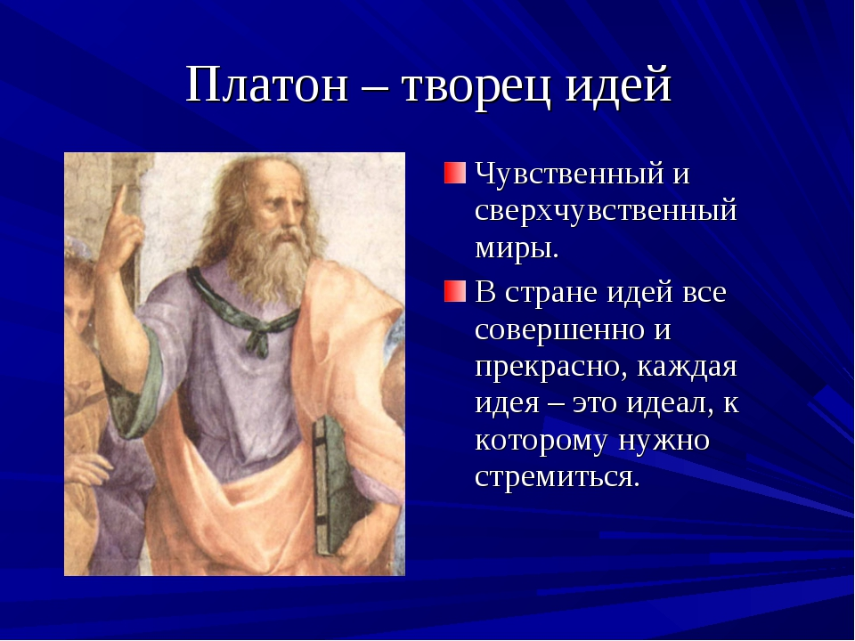 Платон – творец идей Чувственный и сверхчувственный миры. В стране идей все с...