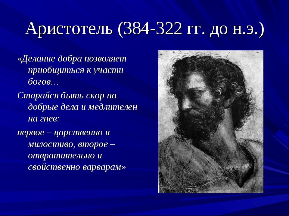 Аристотель (384-322 гг. до н.э.) «Делание добра позволяет приобщиться к участ...
