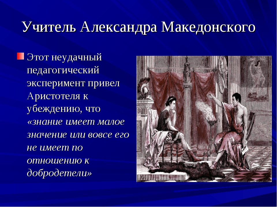 Учитель Александра Македонского Этот неудачный педагогический эксперимент при...