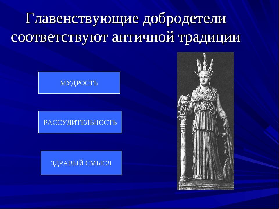 Главенствующие добродетели соответствуют античной традиции МУДРОСТЬ РАССУДИТЕ...