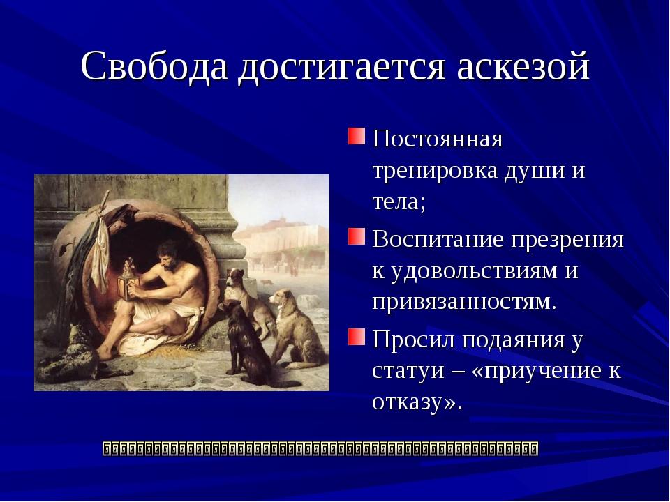 Свобода достигается аскезой Постоянная тренировка души и тела; Воспитание пре...