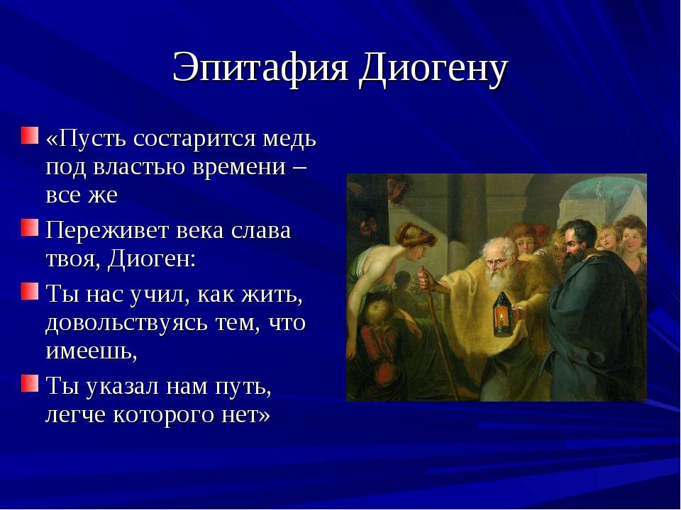 Эпитафия Диогену «Пусть состарится медь под властью времени – все же Переживе...