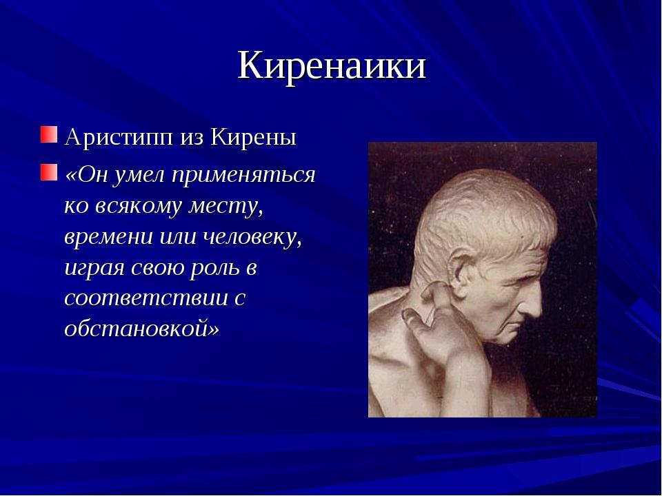Киренаики Аристипп из Кирены «Он умел применяться ко всякому месту, времени и...