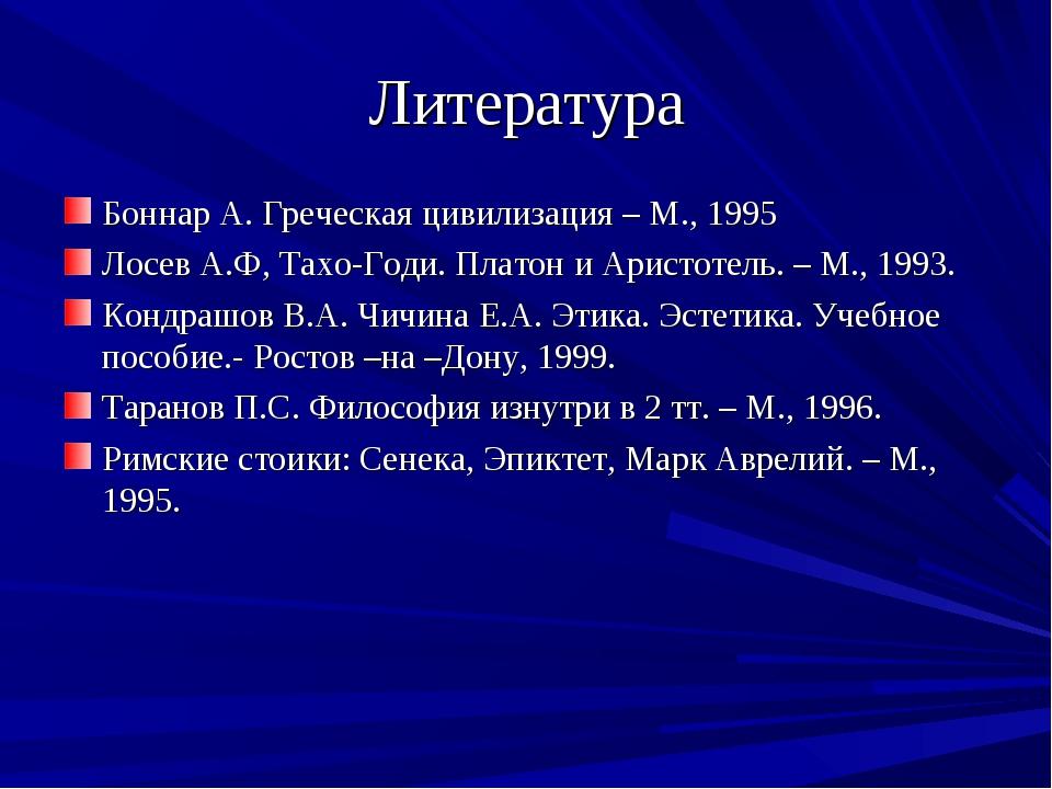 Литература Боннар А. Греческая цивилизация – М., 1995 Лосев А.Ф, Тахо-Годи. П...
