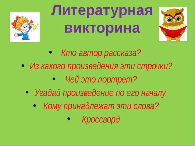 Литературная викторина Кто автор рассказа? Из какого произведения эти строчки...