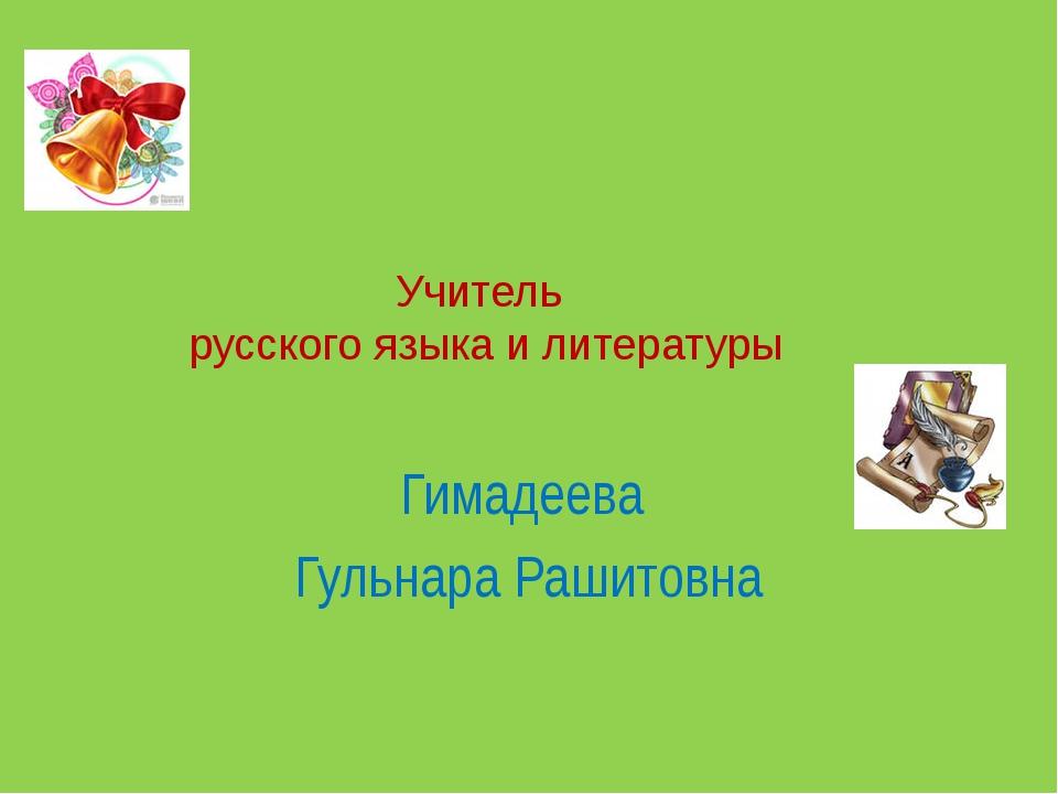 Учитель русского языка и литературы Гимадеева Гульнара Рашитовна