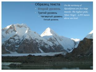 On the territory of Kazakhstan are few large massifs. The highest peak - Khan
