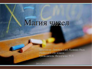Магия чисел Выполнили: Лимонов Глеб, Калинин Иван, учащиеся 6 «А» класса. Рук