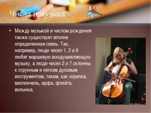 Числа и музыка Между музыкой и числом рождения также существует вполне опреде