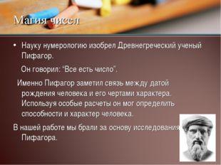 """Науку нумерологию изобрел Древнегреческий ученый Пифагор. Он говорил: """"Все ес"""