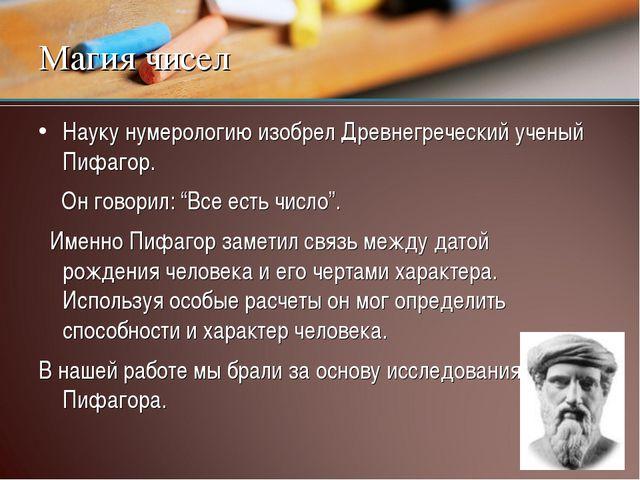 """Науку нумерологию изобрел Древнегреческий ученый Пифагор. Он говорил: """"Все ес..."""