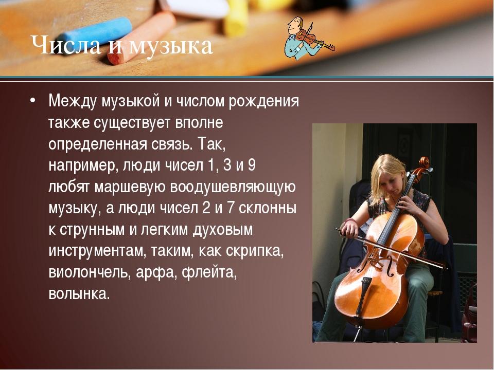 Числа и музыка Между музыкой и числом рождения также существует вполне опреде...