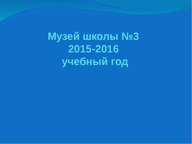 Музей школы №3 2015-2016 учебный год
