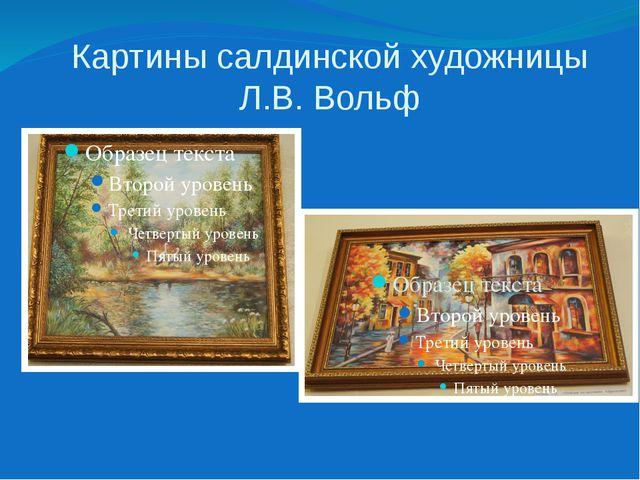 Картины салдинской художницы Л.В. Вольф