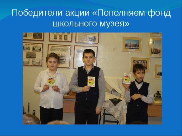 Победители акции «Пополняем фонд школьного музея»