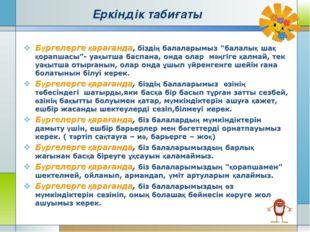Еркіндік табиғаты