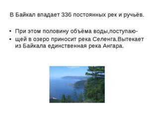 В Байкал впадает 336 постоянных рек и ручьёв. При этом половину объёма воды,п