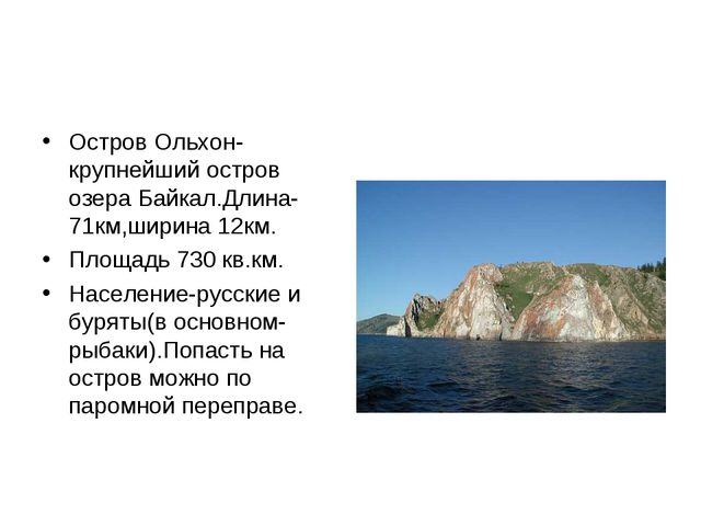 Остров Ольхон-крупнейший остров озера Байкал.Длина-71км,ширина 12км. Площадь...