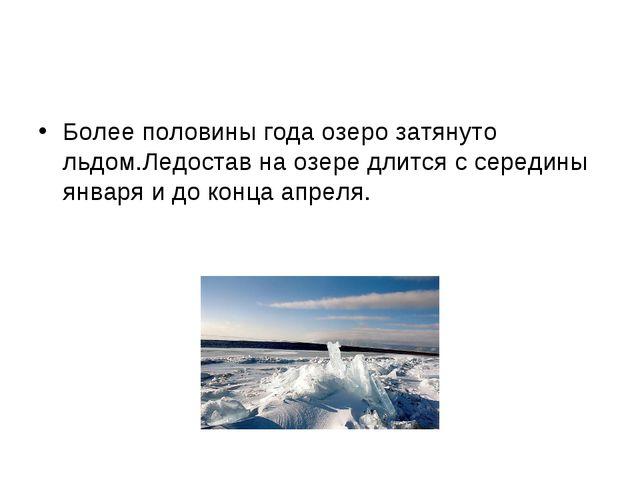 Более половины года озеро затянуто льдом.Ледостав на озере длится с середины...
