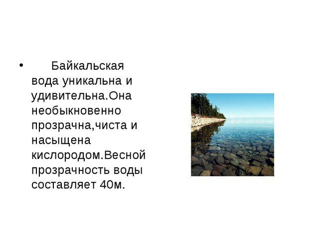 Байкальская вода уникальна и удивительна.Она необыкновенно прозрачна,чиста...