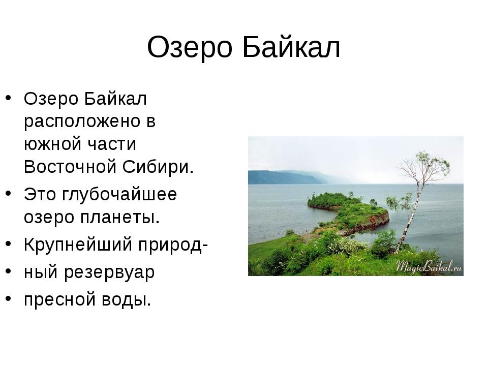 Озеро Байкал Озеро Байкал расположено в южной части Восточной Сибири. Это глу...